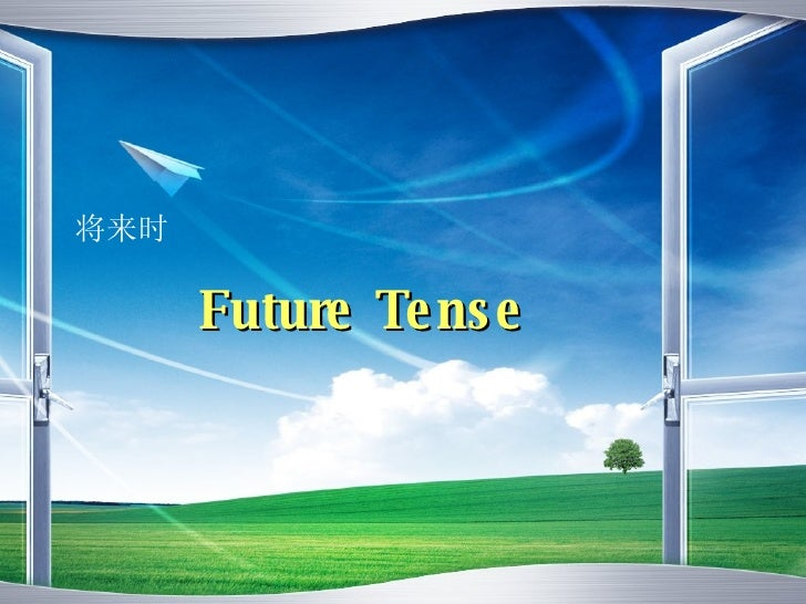 Future Tense 将来时