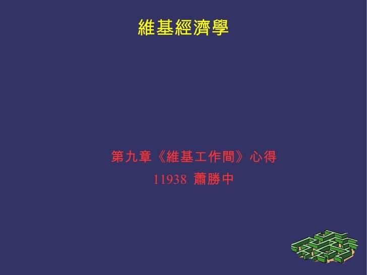 維基經濟學 第九章《維基工作間》心得 11938  蕭勝中
