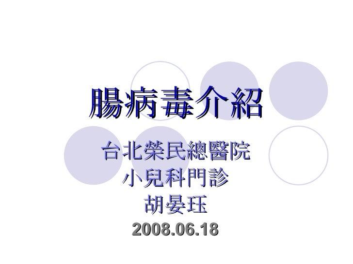 腸病毒介紹 台北榮民總醫院 小兒科門診 胡晏珏 2008.06.18