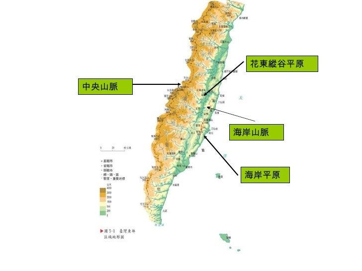 「花東縱谷沖積扇」的圖片搜尋結果