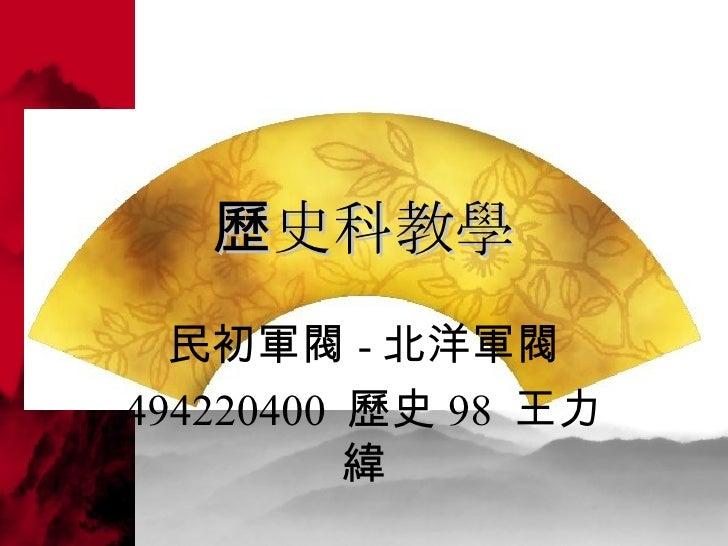 歷史科教學 民初軍閥 - 北洋軍閥 494220400  歷史 98  王力緯