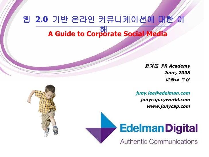 한겨레  PR Academy June, 2008 이중대 부장 [email_address] junycap.cyworld.com www.junycap.com 웹  2.0  기반 온라인 커뮤니케이션에 대한 이해 A Guide...