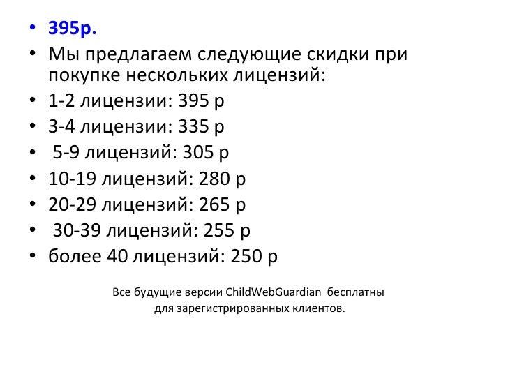<ul><li>395р.   </li></ul><ul><li>Мы предлагаем следующие скидки при покупке нескольких лицензий: </li></ul><ul><li>1-2 ли...