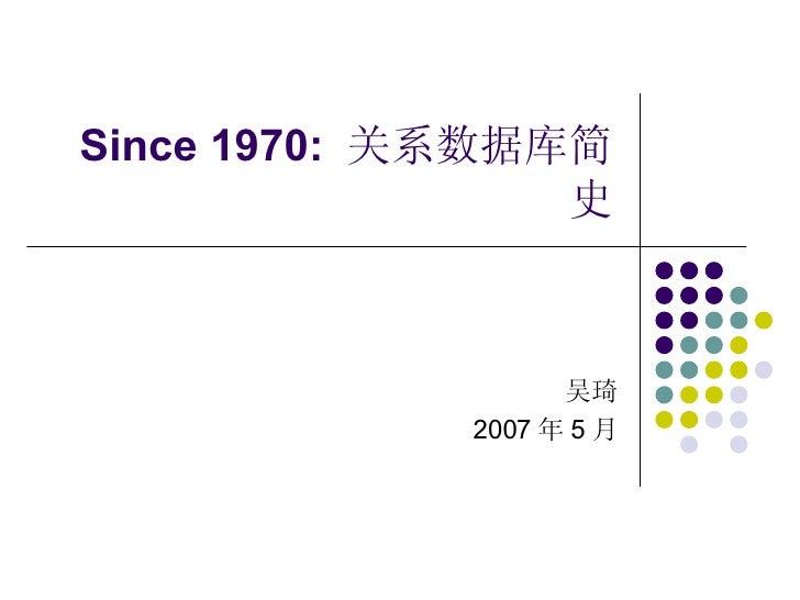 Since 1970:  关系 数据库简史 吴琦 2007 年 5 月