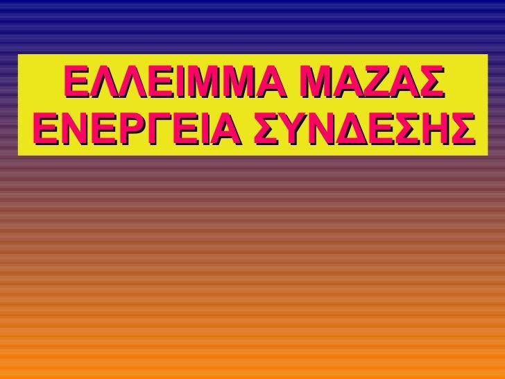 ΕΛΛΕΙΜΜΑ ΜΑΖΑΣ ΕΝΕΡΓΕΙΑ ΣΥΝΔΕΣΗΣ