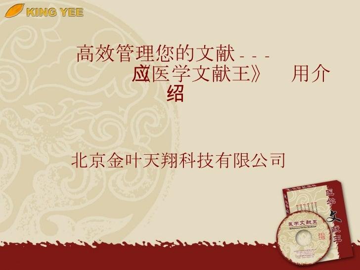 高效管理您的文献 ---   《医学文献王》应用介绍 北京金叶天翔科技有限公司