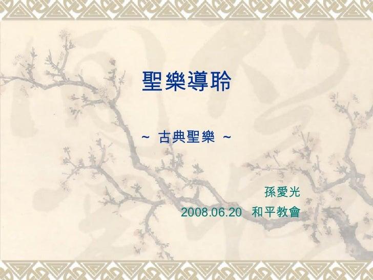 聖樂導聆 ~  古典聖樂  ~ 孫愛光 2008.06.20  和平教會
