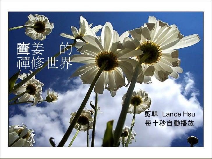 阿姜查的 禪修世界   剪輯   Lance Hsu 每十秒自動播放