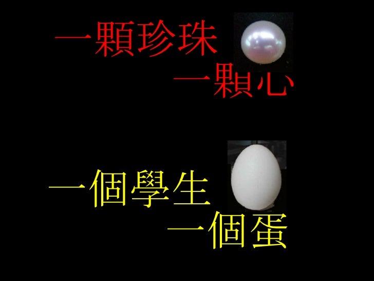 一顆珍珠 一顆心 一個學生 一個蛋