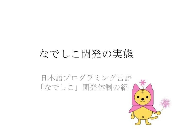 なでしこ開発の実態 日本語プログラミング言語 「なでしこ」開発体制の紹介