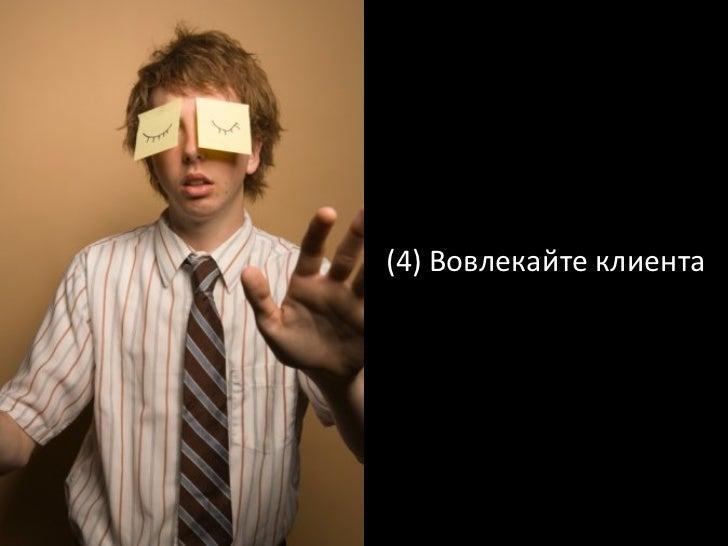 (4 )  Вовлекайте клиента