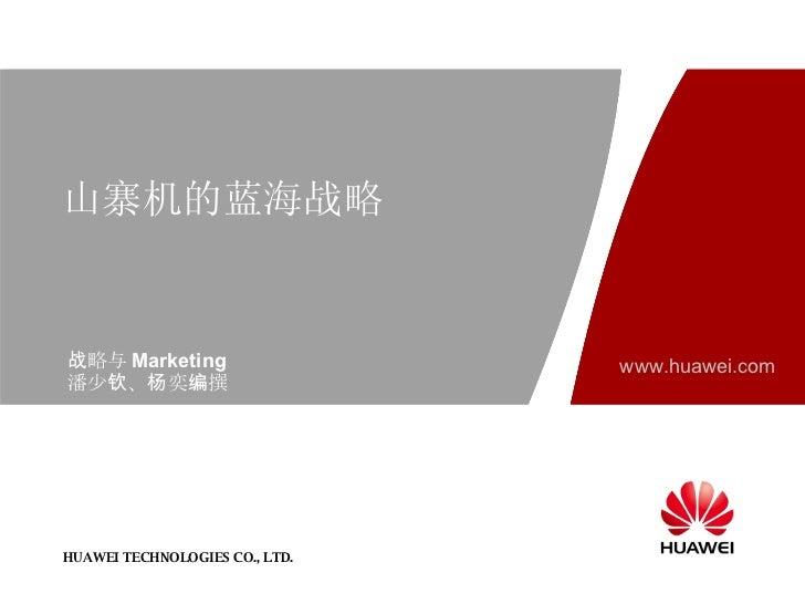 山寨机的蓝海战略   战略与 Marketing  潘少钦、杨奕编撰