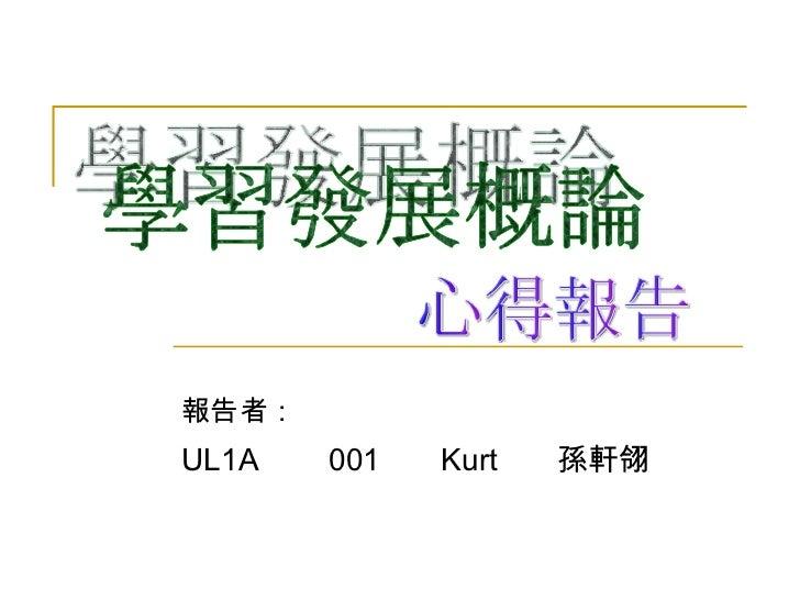 報告者: UL1A  001  Kurt  孫軒翎 學習發展概論 心得報告