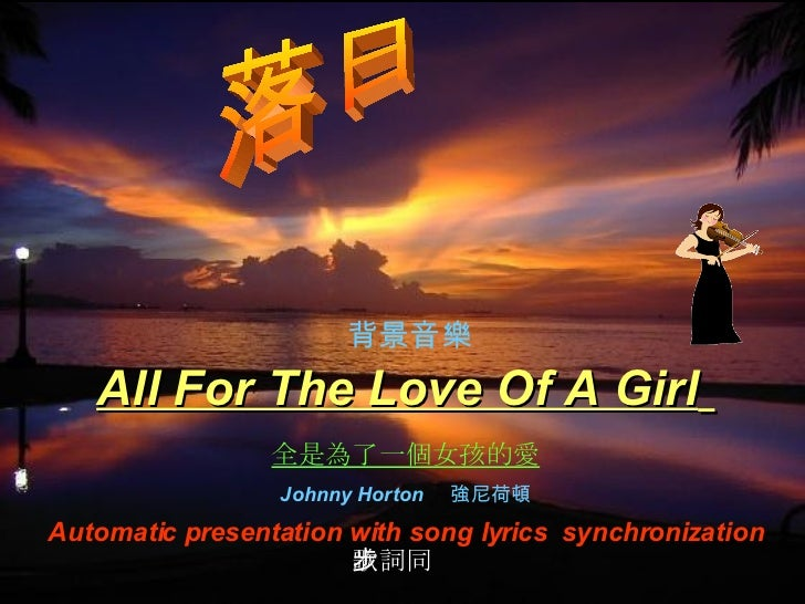 All For The Love Of A Girl   全是為了一個女孩的愛 Johnny Horton   強尼荷頓 Automatic presentation with song lyrics  synchronization 歌詞同步...