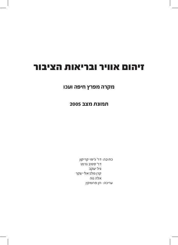 זיהום אוויר ובריאות הציבור        מקרה מפרץ חיפה ועכו           תמונת מצב 5002                  כתיבה: דר' ג'ימי קר...