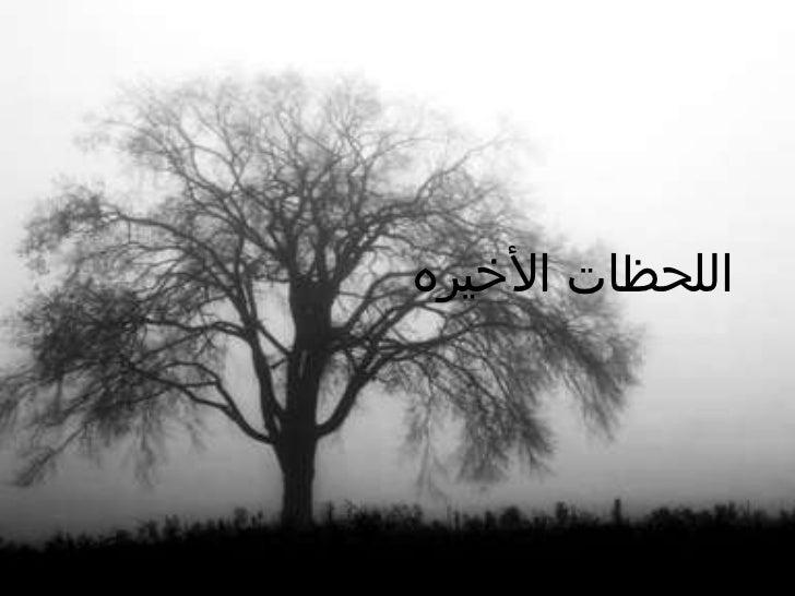 اللحظات   الأخيره
