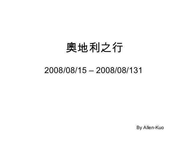 奧地利之行 2008/08/15 – 2008/08/131 By Allen-Kuo