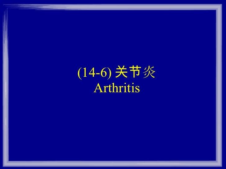 (14-6) 关节炎 Arthritis