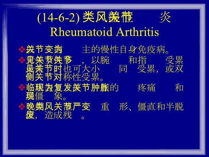 (14-6-2) 类风湿性关节炎 Rheumatoid Arthritis <ul><li>以关节病变为主的慢性自身免疫病。 </li></ul><ul><li>青年女性多见,以腕关节和指关节受累最常见,也可大小关节同时受累,或双侧关节对称性受...