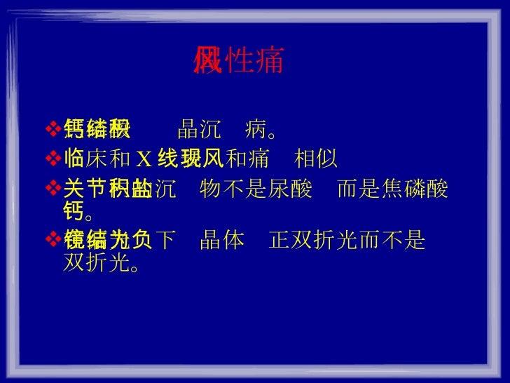 假性痛风 <ul><li>焦磷酸钙结晶沉积病。 </li></ul><ul><li>临床和 X 线表现和痛风相似 </li></ul><ul><li>关节内的沉积物不是尿酸盐而是焦磷酸钙。 </li></ul><ul><li>在偏光镜下结晶体为...