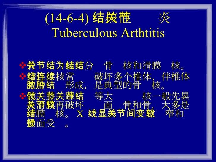(14-6-4) 结核性关节炎 Tuberculous Arthtitis <ul><li>骨关节结核可分为骨结核和滑膜结核。 </li></ul><ul><li>脊柱结核常连续破坏多个椎体,伴椎体旁冷脓肿形成,是典型的骨结核。 </li></...
