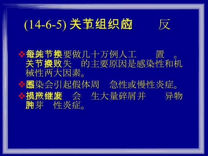 (14-6-5) 人工关节的组织反应 <ul><li>全球每年要做几十万例人工关节置换。关节置换失败的主要原因是感染性和机械性两大因素。 </li></ul><ul><li>感染会引起假体周围急性或慢性炎症。 </li></ul><ul><li...