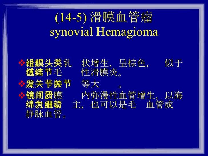(14-5) 滑膜血管瘤 synovial Hemagioma <ul><li>滑膜组织乳头状增生,呈棕色,类似于色素绒毛结节性滑膜炎。 </li></ul><ul><li>好发于膝关节等大关节。 </li></ul><ul><li>镜下滑膜间...