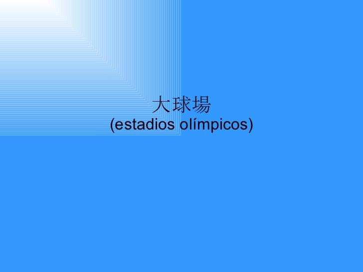 大球場 (estadios olímpicos)