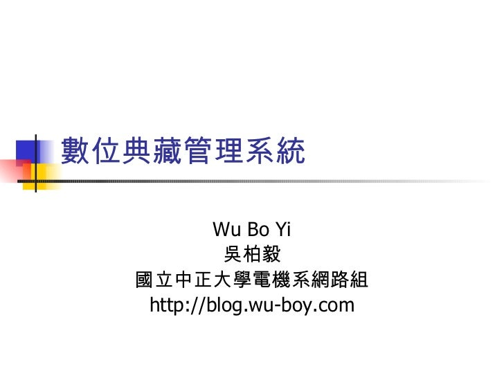 數位典藏管理系統  Wu Bo Yi 吳柏毅 國立中正大學電機系網路組 http://blog.wu-boy.com