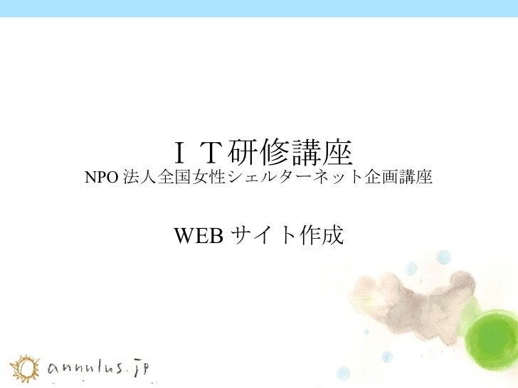 IT研修講座 NPO 法人全国女性シェルターネット企画講座 WEBサイト作成