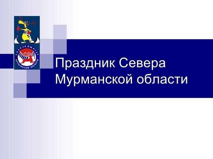 Праздник Севера Мурманской области