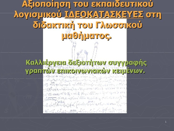 Αξιοποίηση του εκπαιδευτικού λογισμικού  ΙΔΕΟΚΑΤΑΣΚΕΥΕΣ  στη διδακτική του Γλωσσικού μαθήματος.  Καλλιέργεια δεξιοτήτων συ...