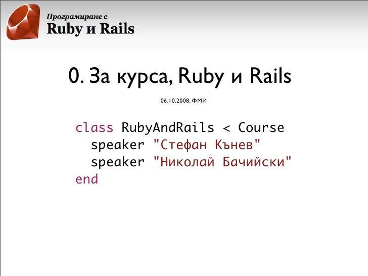 0. За курса, Ruby и Rails Slide 2