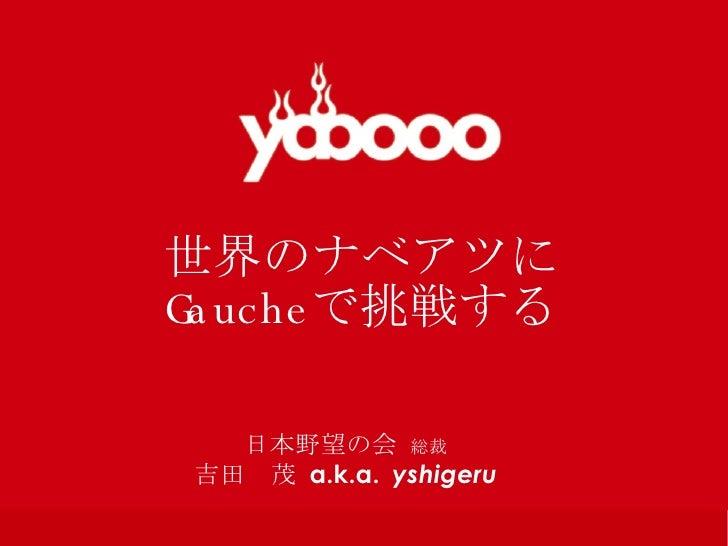 世界のナベアツに Gauche で挑戦する 日本野望の会  総裁 吉田 茂   a.k.a.   yshigeru