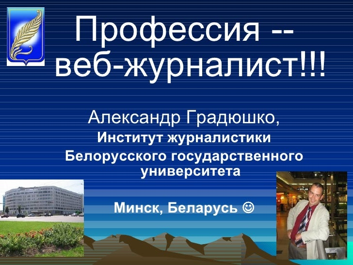 <ul><li>Профессия -- веб-журналист!!! </li></ul><ul><li>Александр Градюшко, </li></ul><ul><li>Институт журналистики </li><...