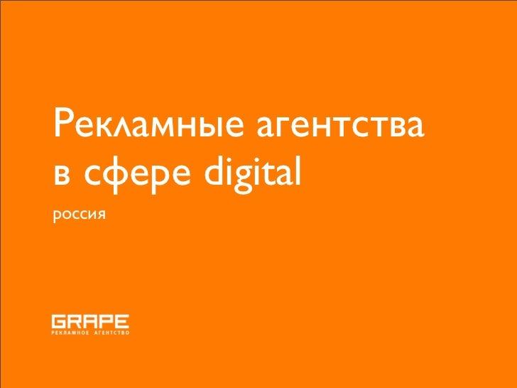Рекламные агентства в сфере digital россия