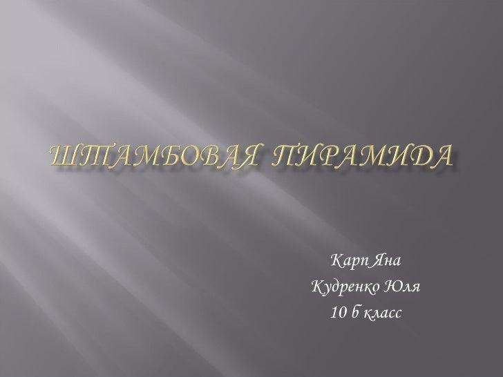 Карп Яна Кудренко Юля 10 б класс