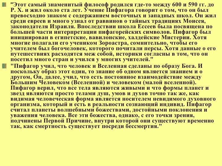 пифагор был знаком с эвклидом