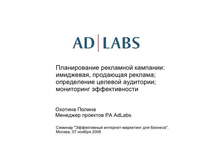 Планирование рекламной кампании:  имиджевая, продающая реклама;  определение целевой аудитории;  мониторинг эффективности ...