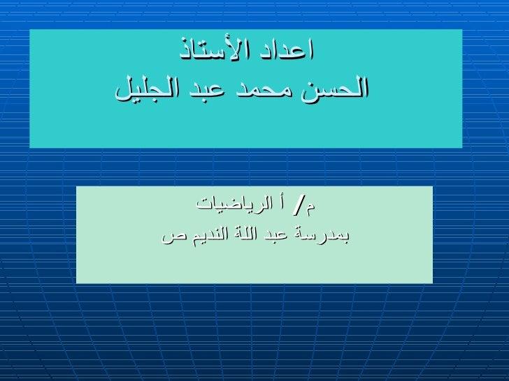 م /  أ الرياضيات بمدرسة عبد اللة النديم ص اعداد الأستاذ  الحسن محمد عبد الجليل