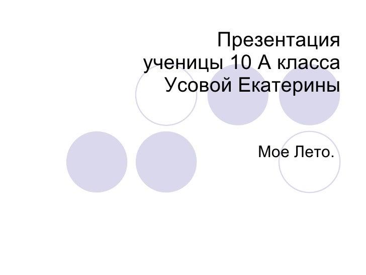 Презентация ученицы 10 А класса Усовой Екатерины Мое Лето.
