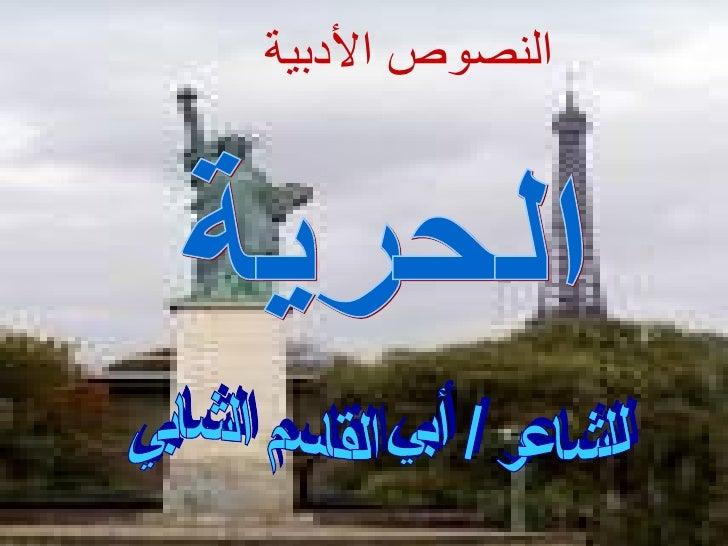 النصوص الأدبية  الحرية  للشاعر / أبي القاسم الشابي