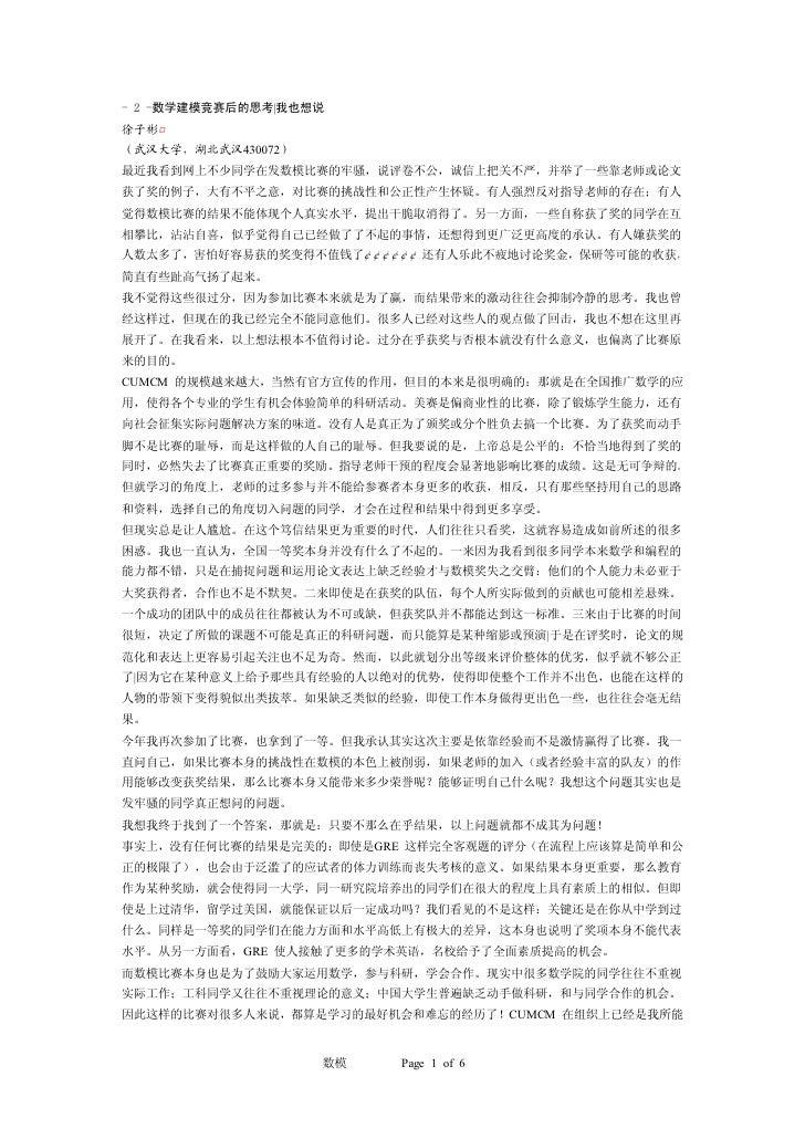 - 2 -数学建模竞赛后的思考 我也想说 徐子彬¤ (武汉大学,湖北武汉430072) 最近我看到网上不少同学在发数模比赛的牢骚,说评卷不公,诚信上把关不严,并举了一些靠老师或论文 获了奖的例子,大有不平之意,对比赛的挑战性和公正性产生怀疑。有...