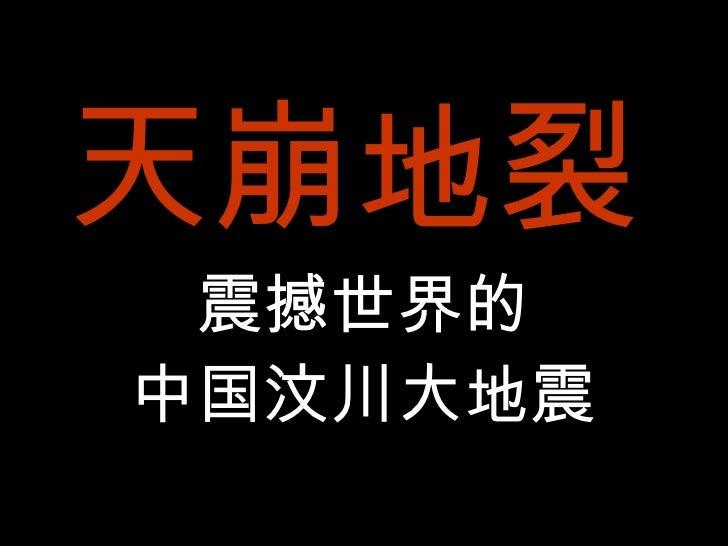 天崩地裂 震撼世界的 中国汶川大地震
