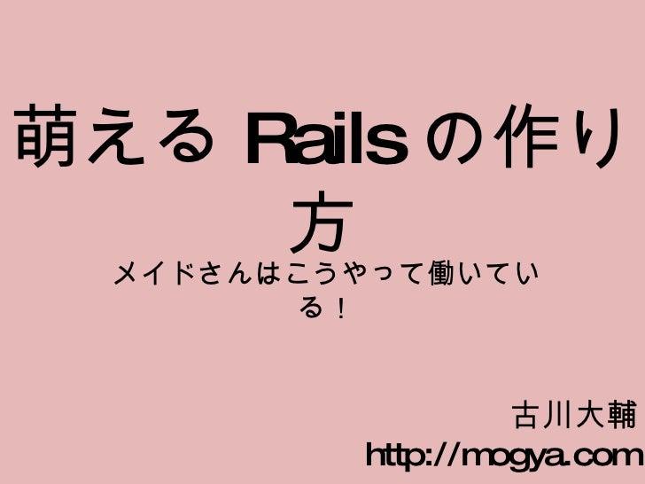 萌える Rails の作り方 メイドさんはこうやって働いている! 古川大輔 http://mogya.com