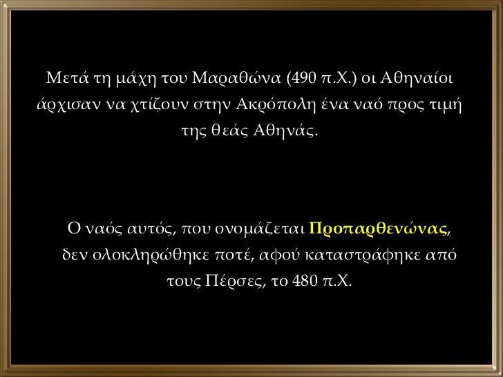 Μετά τη μάχη του Μαραθώνα (490 π.Χ.) οι Αθηναίοι άρχισαν να χτίζουν στην Ακρόπολη ένα ναό προς τιμή της θεάς Αθηνάς. Ο ναό...