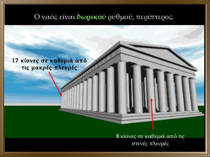 17 κίονες σε καθεμιά από τις μακρές πλευρές 8 κίονες σε καθεμιά από τις στενές πλευρές Ο ναός είναι  δωρικού  ρυθμού, περί...