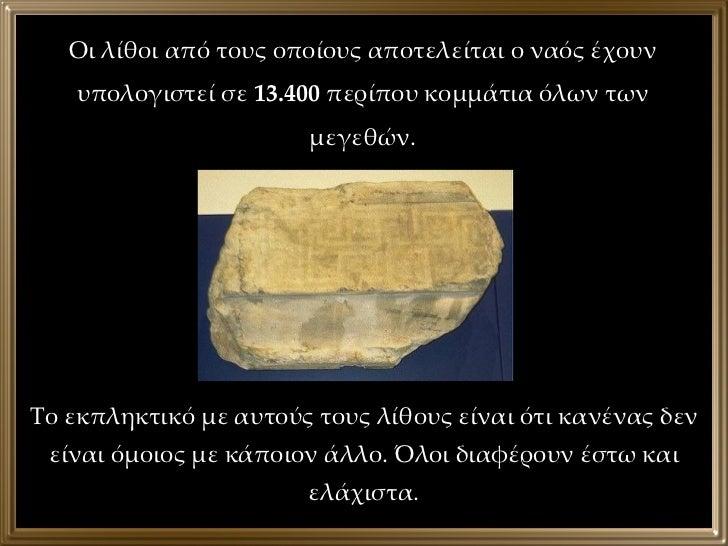 Οι λίθοι από τους οποίους αποτελείται ο ναός έχουν υπολογιστεί σε  13.400  περίπου κομμάτια όλων των μεγεθών. Το εκπληκτικ...