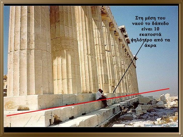 Στη μέση του ναού το δάπεδο είναι 10 εκατοστά ψηλότερο από τα άκρα
