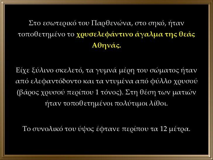 Στο εσωτερικό του Παρθενώνα, στο σηκό, ήταν τοποθετημένο το  χρυσελεφάντινο άγαλμα της θεάς Αθηνάς. Είχε ξύλινο σκελετό, τ...
